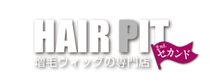 増毛ウィッグの専門店ヘアピット~セカンド~|メディカルウィッグ