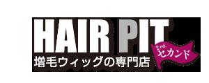 増毛ウィッグの専門店ヘアピット~セカンド~ メディカルウィッグ